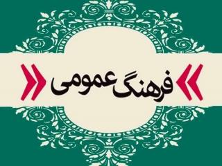 مصادیق فرهنگ عمومی جامعه و شرایط آن در ایران