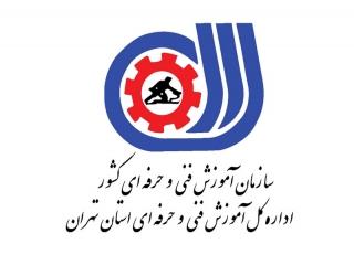 آموزشگاه های فنی حرفه ای تهران