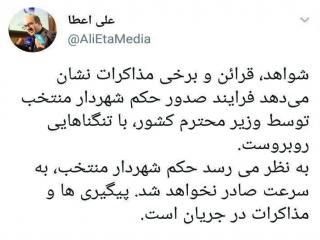 علت صادر نشدن حکم حناچی از زبان سخنگوی شورای شهر تهران