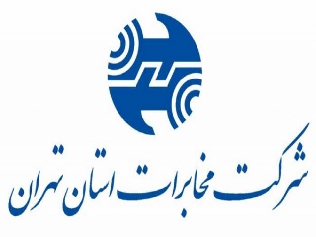 تلفن گویا ارتباط مردمی مخابرات منطقه تهران