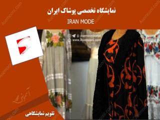 نمایشگاه تخصصی پوشاک ایران