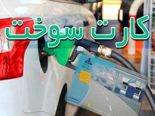 احتمالا استفاده از کارت سوخت اواسط دی ماه اجرایی میشود