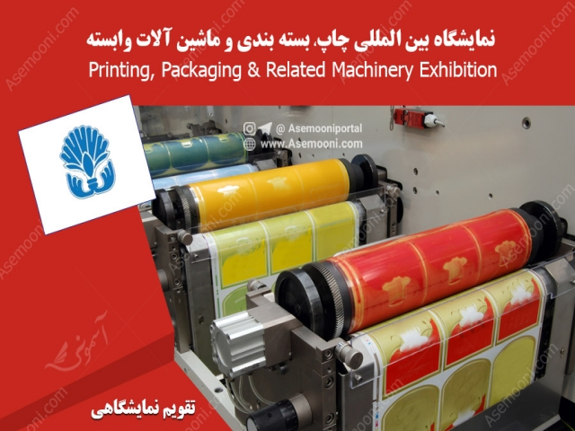 نمایشگاه بین المللی چاپ، بسته بندی و ماشین آلات وابسته
