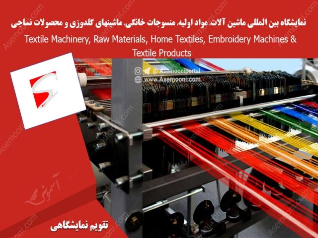 نمایشگاه بین المللی ماشین آلات، مواد اولیه، منسوجات خانگی، ماشینهای گلدوزی و محصولات نساجی