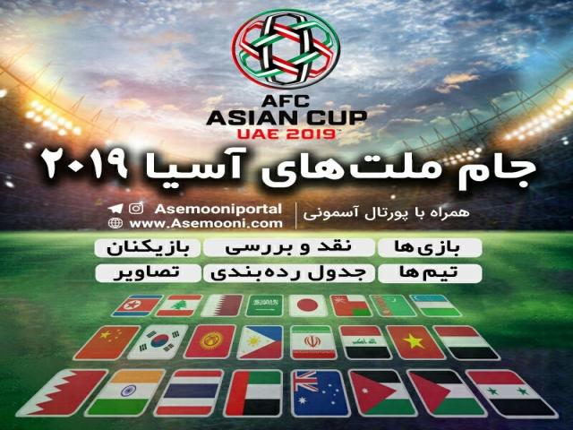 پوشش کامل جام ملت های آسیا 2019 در آسمونی