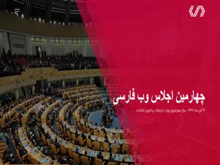 برگزاری چهارمین اجلاس وب فارسی 22 آذر 1397