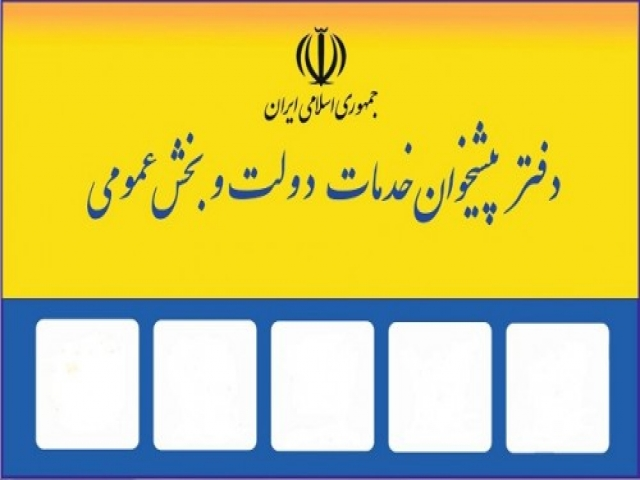 لیست دفاتر خدمات ارتباطی و پیشخوان دولت در شهر مقدس مشهد