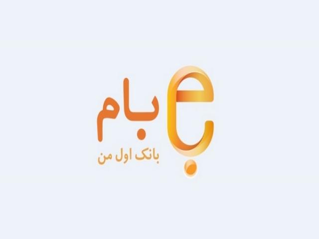 سامانه بام بانک ملی ایران