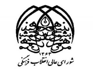 معرفی شورای عالی انقلاب فرهنگی