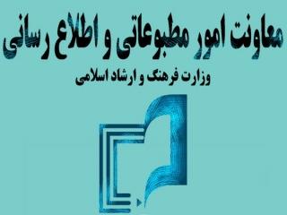 اداره کل مطبوعات و خبرگزاری های داخلی وزارت فرهنگ و ارشاد اسلامی
