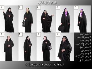 آشنایی با پوشش های اسلامی، از چادر و مقنعه تا حجاب های برتر