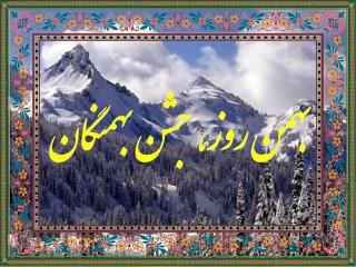 2 بهمن ، جشن بهمنگان یا بهمن روز (بهمنجنه)