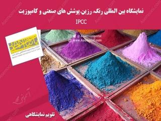 نمایشگاه بین المللی رنگ، رزین،پوشش های صنعتی و کامپوزیت