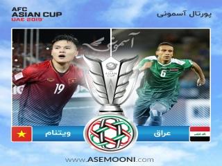 پیش بازی عراق - ویتنام ؛ نبرد برای تقابل با ایران !