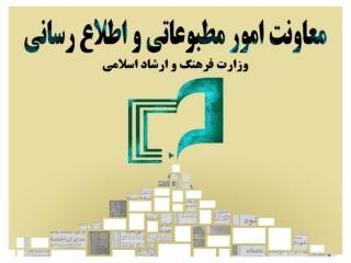 مجوز نشریه الکترونیک معاونت مطبوعاتی وزارت فرهنگ و ارشاد اسلامی
