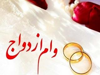 پیشنهاد افزایش وام ازدواج به 25 میلیون تومان