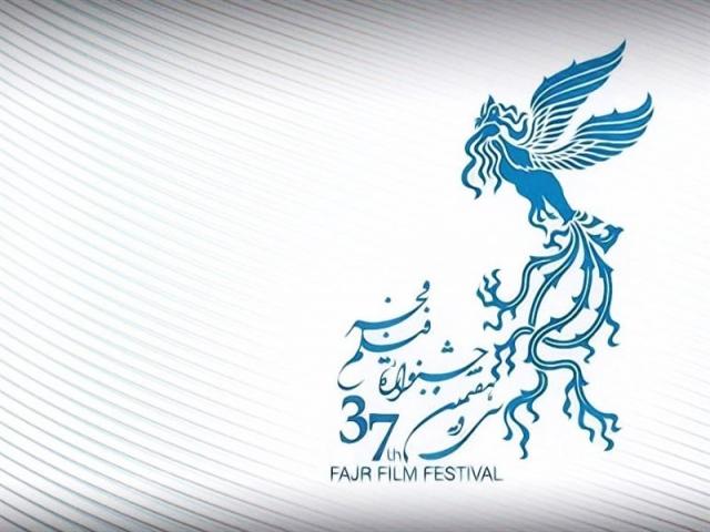غایبان سی و هفتمین جشنواره فیلم فجر