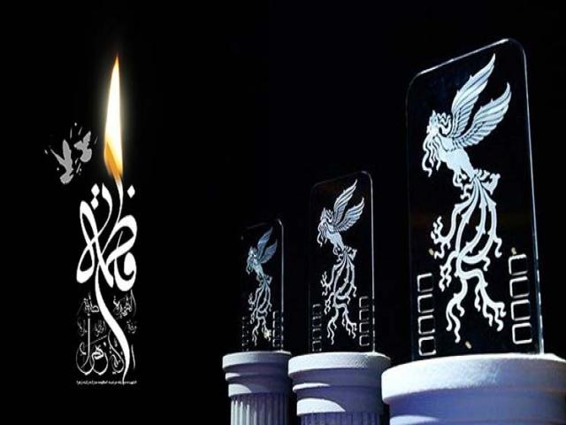 تعطیلی 2 روزه جشنواره فیلم فجر در ایام فاطمیه