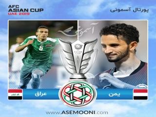 پیش بازی یمن - عراق ؛ قطعی شدن صعود عراق ؟!