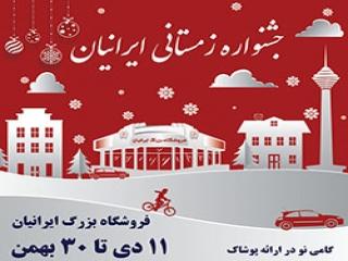 فروش فوقالعاده زمستانی فروشگاه ایرانیان
