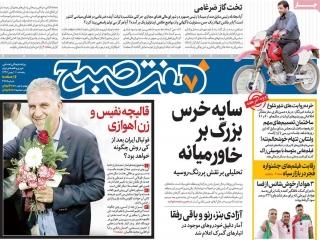 تیتر روزنامه های 11 بهمن 97