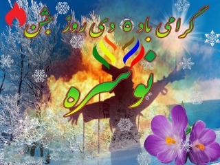 5 بهمن ، جشن نوسره