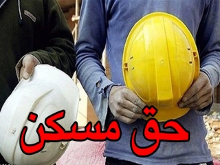 حق مسکن کارگران 100هزار تومان شد