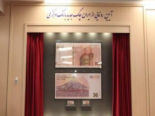 رونمایی از ایران چک جدید 500 هزار ریالی