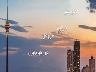 انجمن صنفی شرکتهای حمل و نقل کالای درون شهری تهران