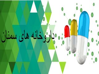 لیست داروخانه های سمنان