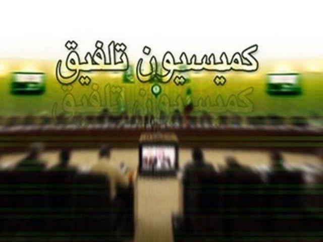 کمیسیون تلفیق مجلس شورای اسلامی