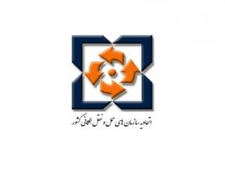 اتحادیه سازمان های حمل و نقل همگانی کشور