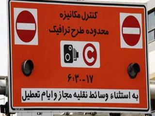 آغاز پنج شنبه های طرح دار پایتخت از فردا