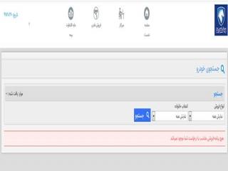 تکمیل ظرفیت فروش فوری محصولات ایران خودرو در 30 دقیقه