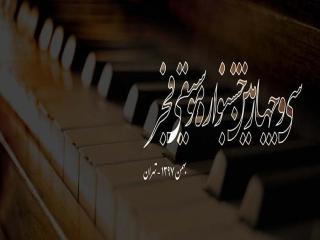 جشنواره موسیقی فجر افتتاح شد