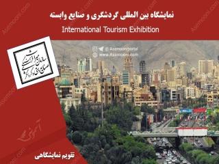 نمایشگاه بین المللی گردشگری و صنایع وابسته