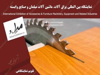 نمایشگاه بین المللی یراق آلات، ماشین آلات مبلمان و صنایع وابسته