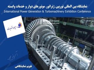 نمایشگاه بین المللی توربین، ژنراتور، موتورهای دوار و خدمات وابسته