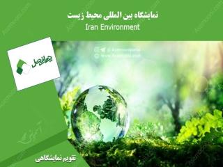 نمایشگاه بین المللی محیط زیست
