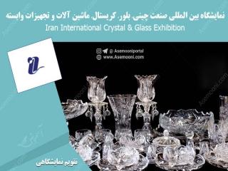 نمایشگاه بین المللی صنعت چینی، بلور، کریستال، ماشین آلات و تجهیزات وابسته