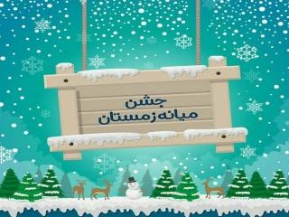 15 بهمن ، جشن میانه زمستان