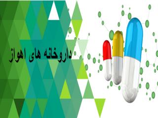 داروخانه های اهواز