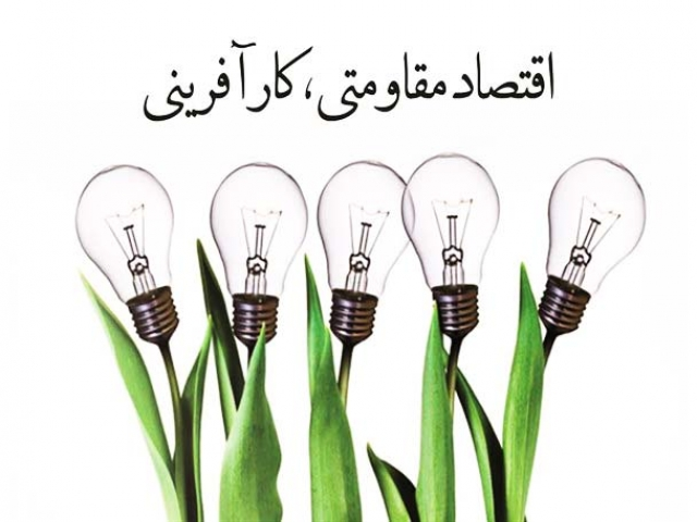 29 بهمن ، روز اقتصاد مقاومتی و کار آفرینی