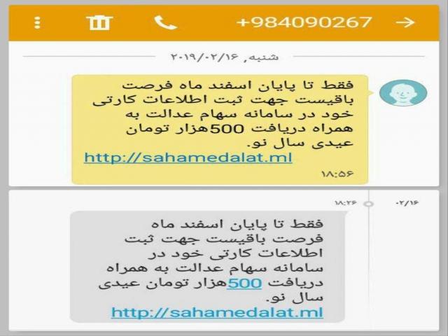 پیامک سهام عدالت به همراه 500 هزار تومان عیدی «جعلی» است