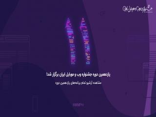 یازدهمین دوره جشنواره وب و موبایل ایران