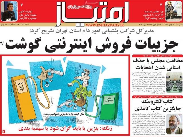 تیتر روزنامه های 17 بهمن 97