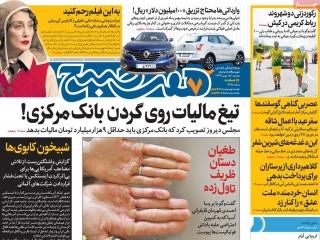 تیتر روزنامه های 15 بهمن 97