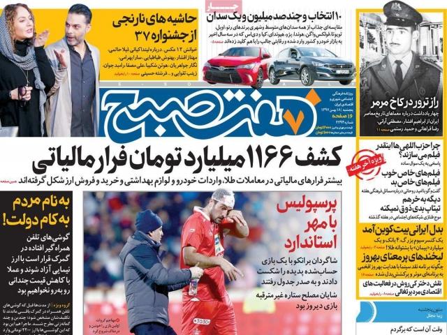 تیتر روزنامه های 18 بهمن 97