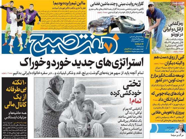 تیتر روزنامه های 13 بهمن 97