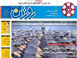 تیتر روزنامه های 21 بهمن 97